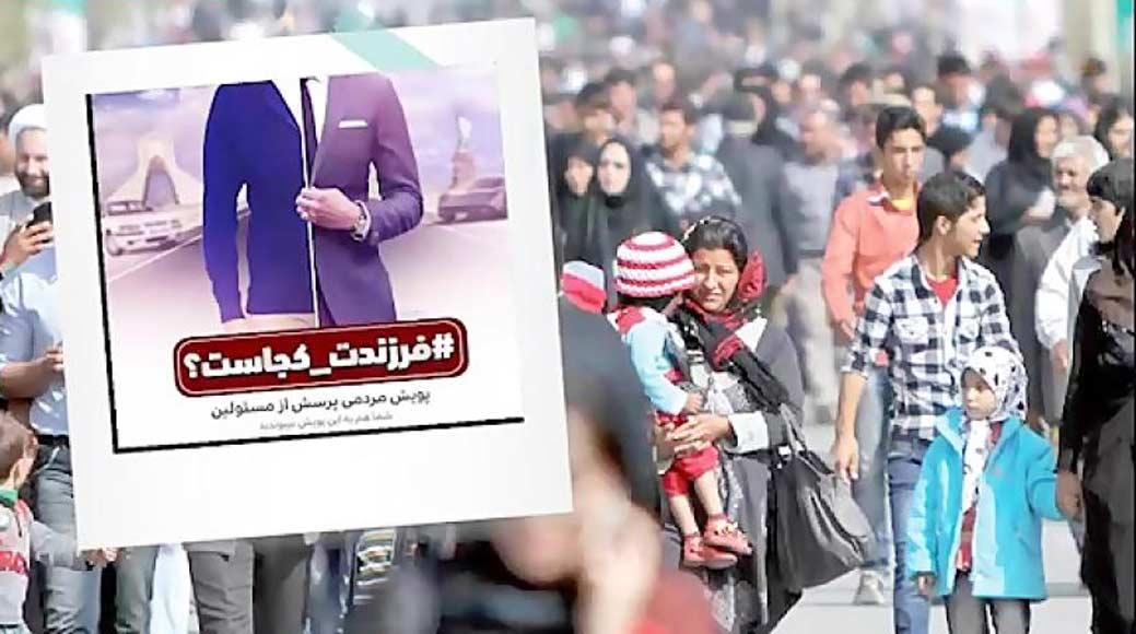 کمپین «فرزندت کجاست»: وقاحت و دروغ و فریبکاری مقامات نظام