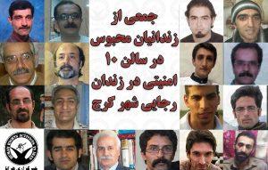 جدیدترین لیست زندانیان بند سیاسی زندان رجایی شهر کرج؛ افزایش فشار و محرومیتها