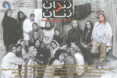 ماجرای قتلهای فجیع در زندان زنان تهران