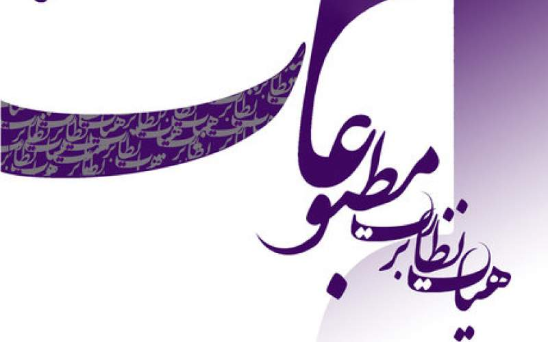 کشتی مطبوعات ایران به گل نشسته است!