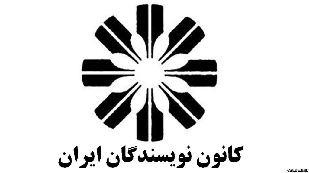 بیانیه کانون نویسنگان ایران: اعترافگیری عین سرکوب آزادی بیان است