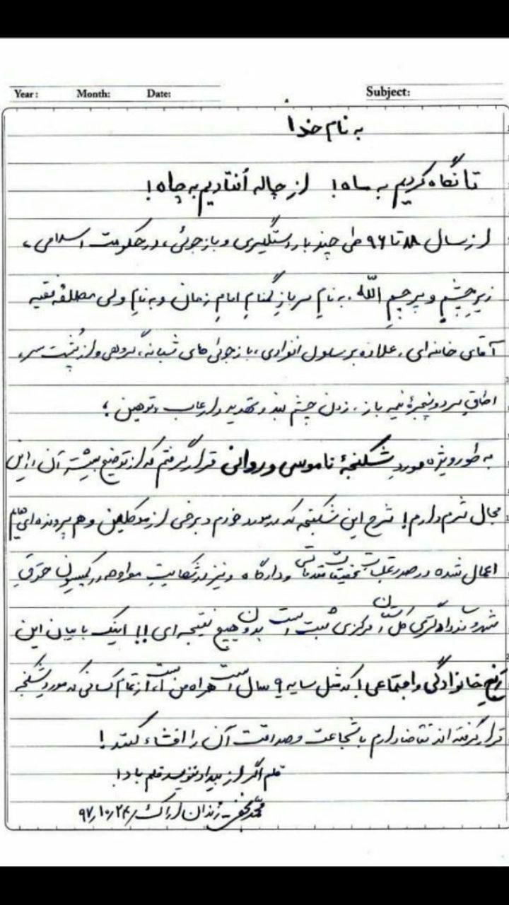 نامه محمد نجفی، وکیل پایه یک دادگستری از زندان اراک؛ بطور ویژه مورد شکنجه ناموسی و روانی قرار گرفتم..!