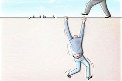 ورود عجولانه قشر متوسط به زیر خط فقر!