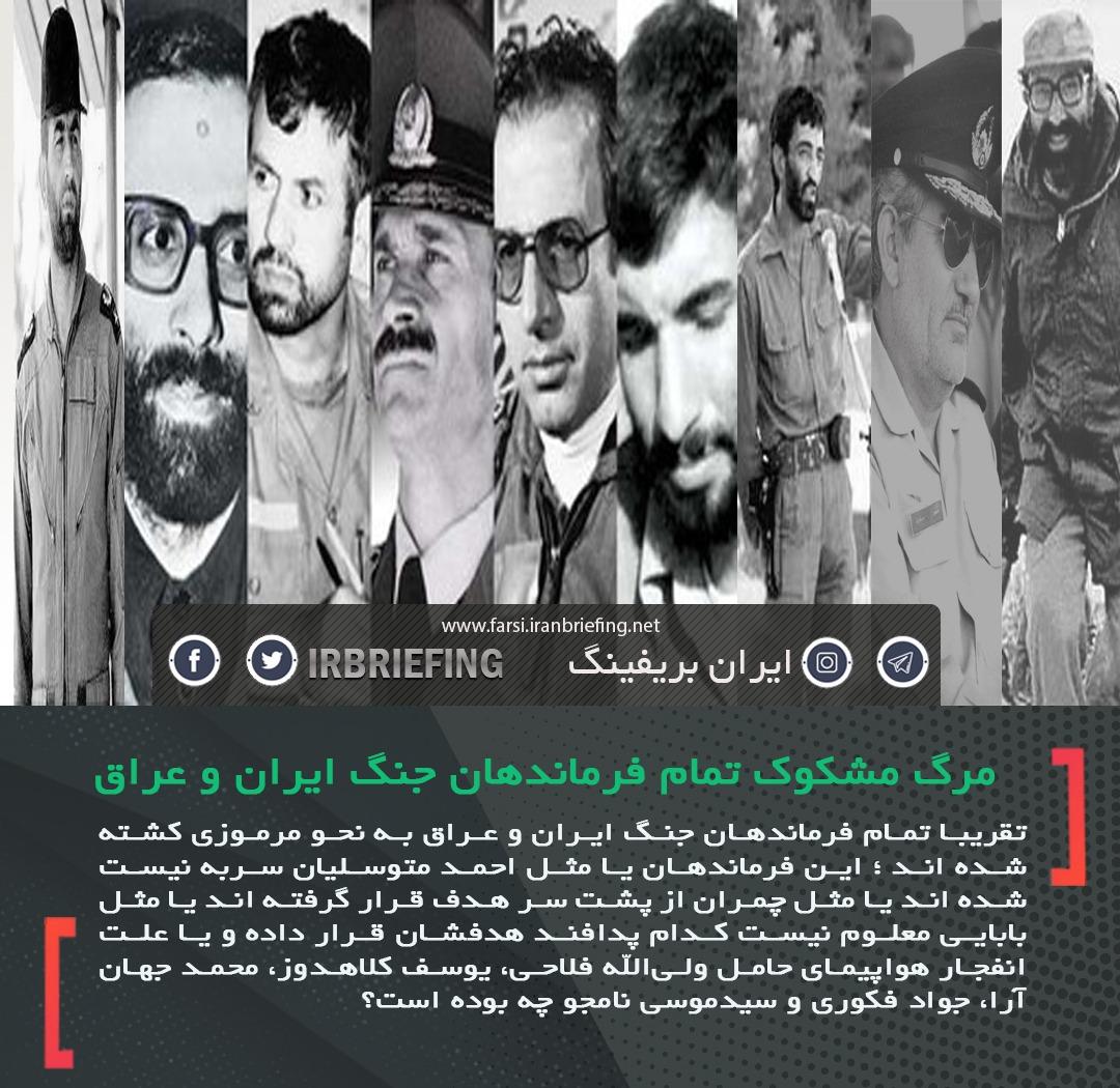 چرا همه فرماندهان نیروهای مسلح جمهوری اسلامی مرموز کشته شدند؟
