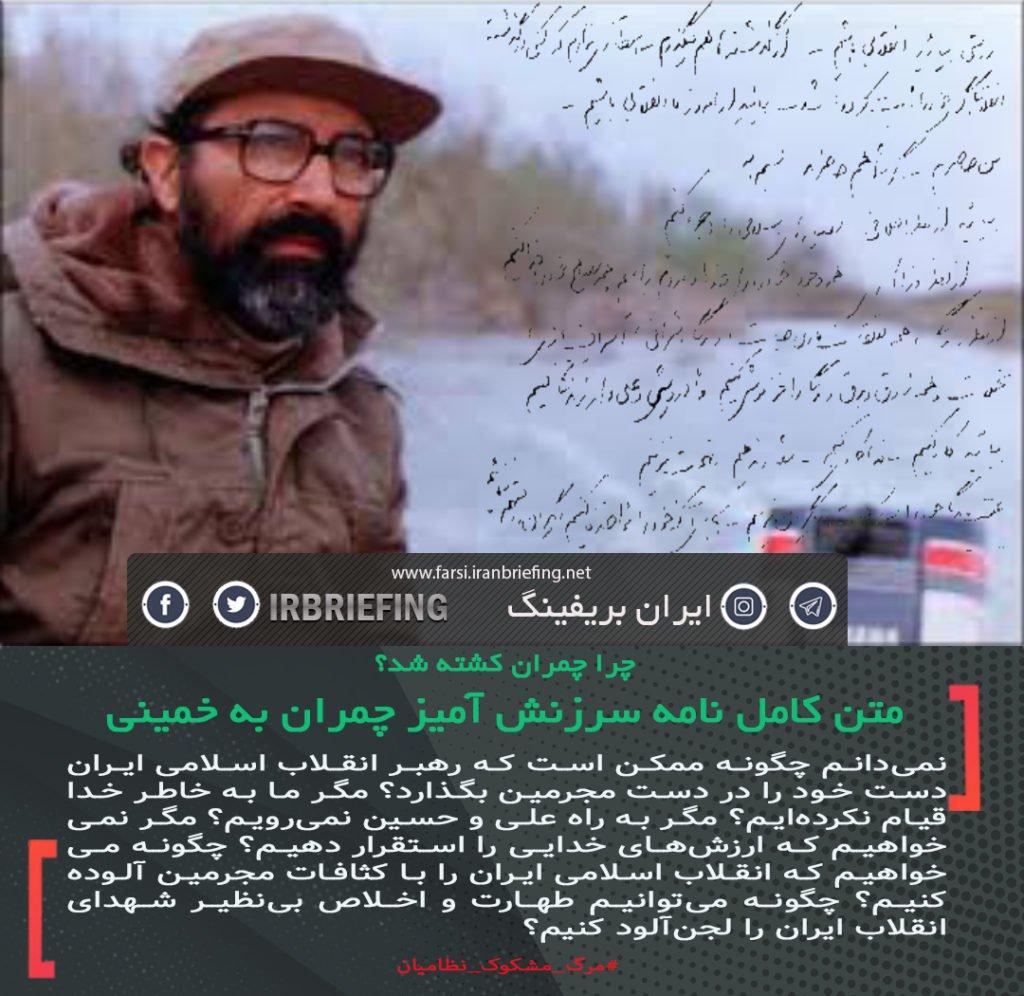 چمران بخاطر این نامه سرزنش آمیز به خمینی کشته شد!