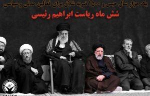 شش ماه ریاست ابراهیم رئیسی بر قوه قضائیه؛ حدود ۱۰۰۰ سال حبس و ۱۵۰۰ ضربه شلاق برای فعالین مدنی و سیاسی