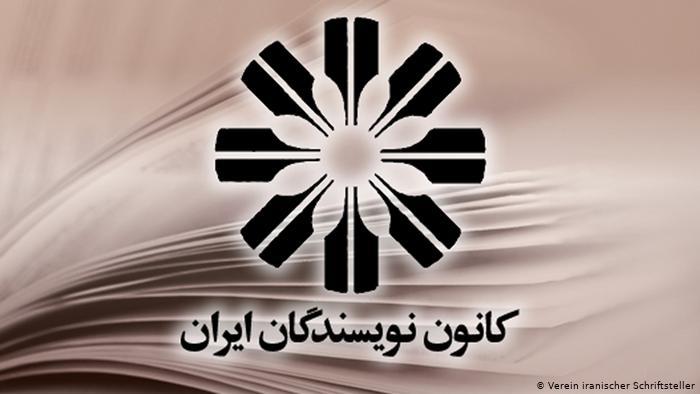 بیانیه کانون نویسندگان به مناسبت اعتراضات اخیر ایران: ایران داغدار فجایع ارعاب و سرکوب است