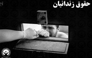 گزارشی از زندان رجایی شهر کرج؛ استفاده ابزاری از سلول انفرادی برای فشار بر زندانیان