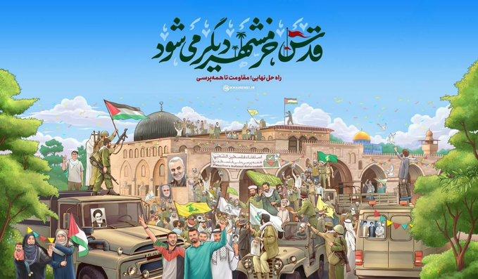 وضعیت دشوار جمهوری اسلامی در برابر مسئله اسرائیل ,سیاستی که «راه حل نهایی» ندارد
