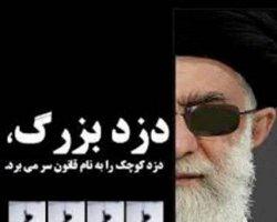 محمد جواد اكبرين: خامنهای ,مقام نخست مستبدان زنده جهان