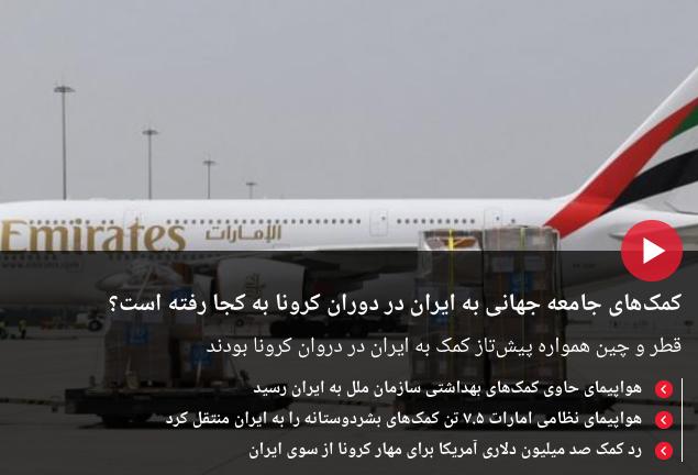 کمکهای جامعه جهانی به ایران در دوران کرونا به کجا رفته است؟