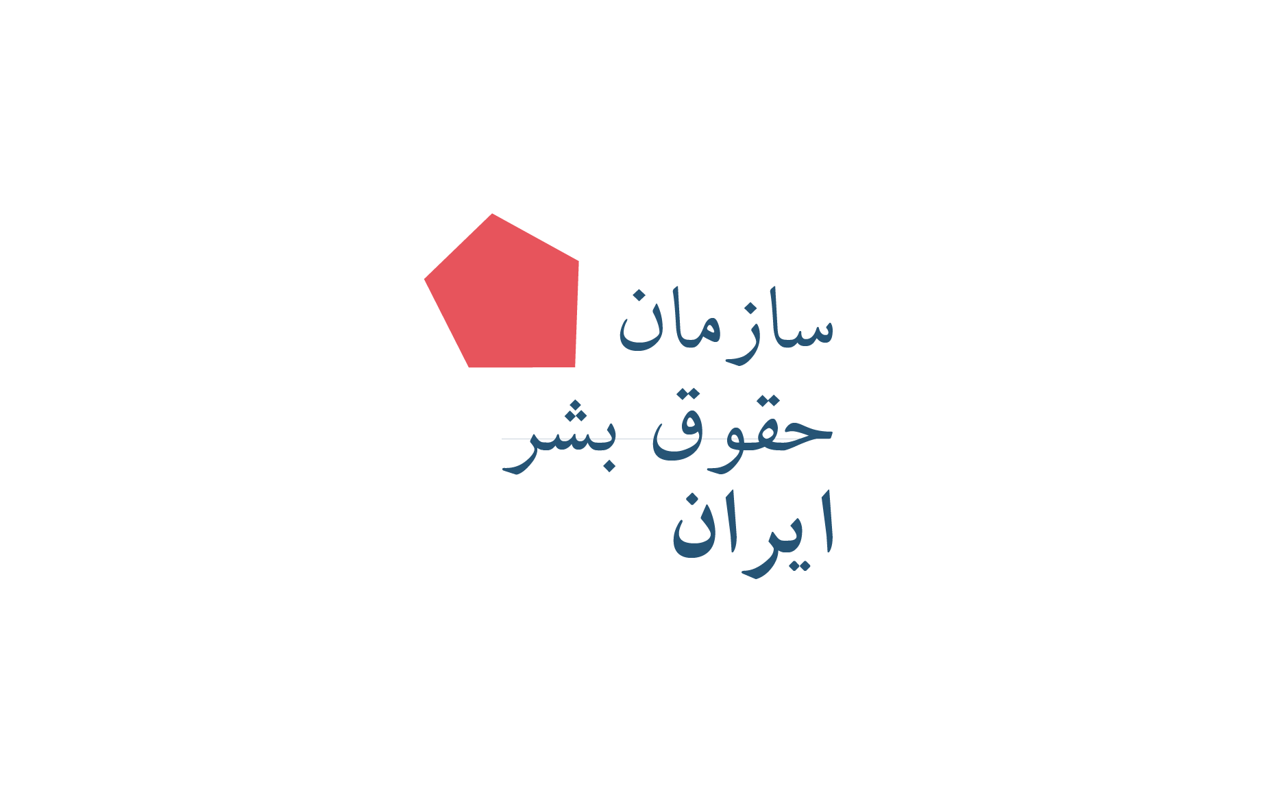 سازمان حقوق بشر ایران فشار بر خانوادهها و تهدید به ربایش روزنامهنگاران ایرانی را محکوم کرد