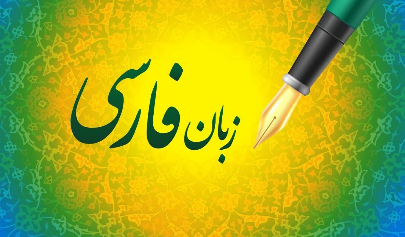 زبان فارسی و دشمنان نادان