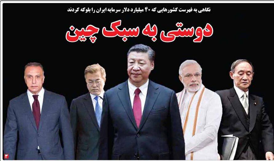 ۴۰ میلیارد دلار پول ایران در چین، هند، کره جنوبی، عراق و ژاپن مسدود مانده
