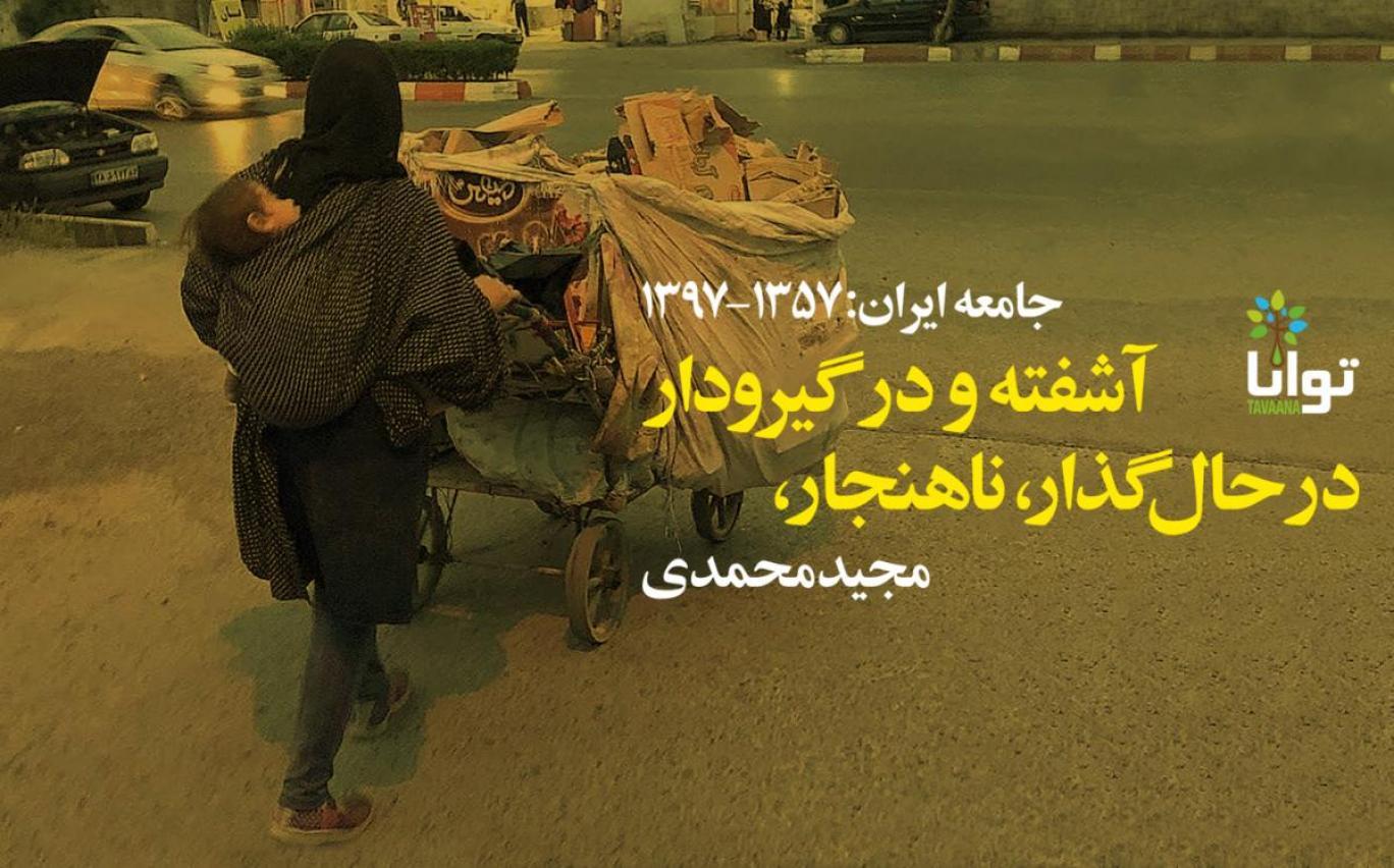 جمهوری اسلامی ایران؛ آسمانی درخشان از فاجعه