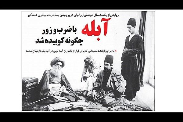 بیچاره مردم! از دعانویسان دوران امیرکبیر تا رهبری جمهوری اسلامی