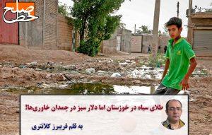 طلای سیاه در خوزستان اما دلار سبز در چمدان خاوریها!/ فریبرز کلانتری