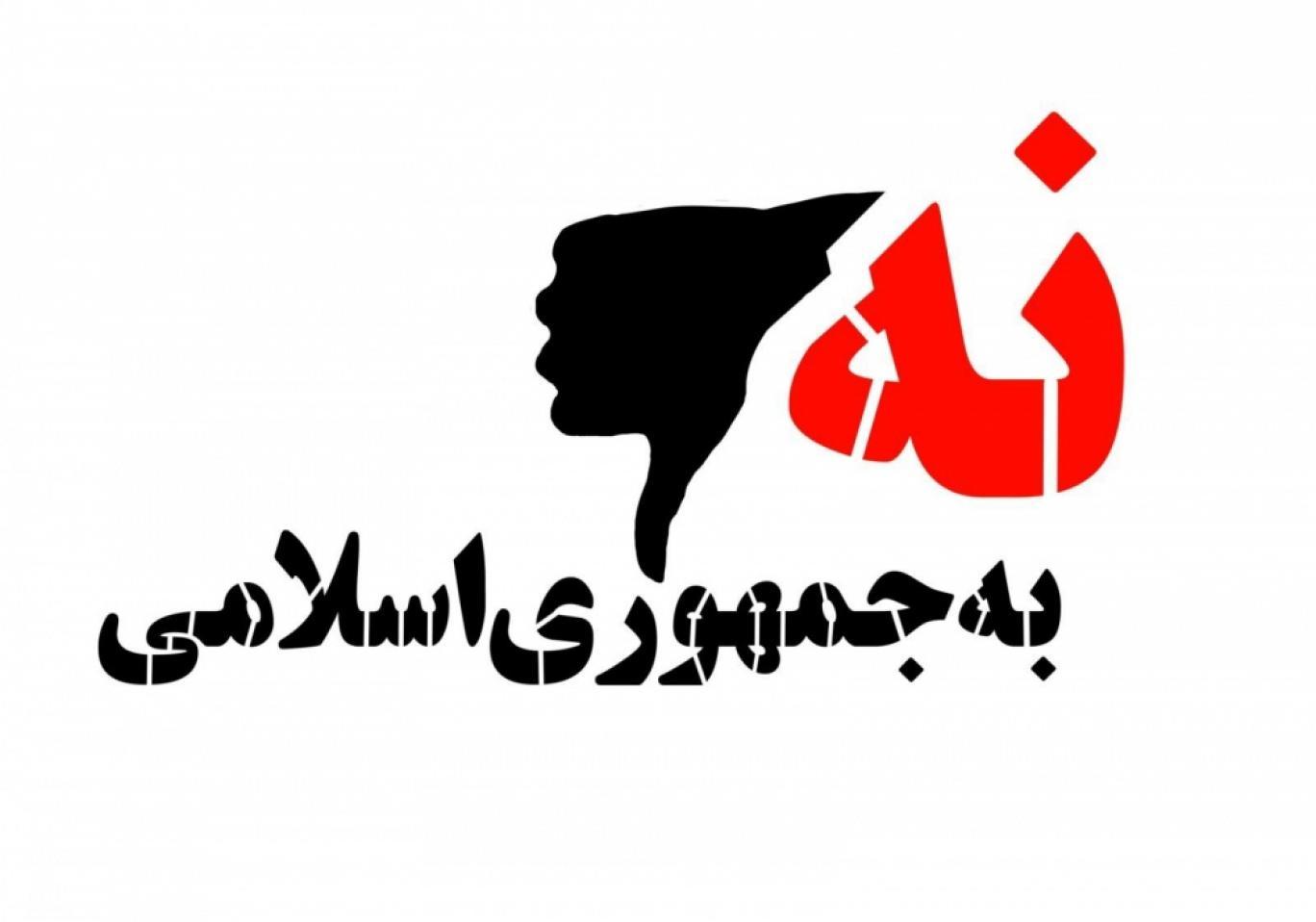 این صدای مردمی است که عزم جزم کردهاند تا بساط جمهوری اسلامی، این مانع اصلی دستیابی به آزادی، رفاه، دموکراسی، پیشرفت و حقوق بشر را برچینند