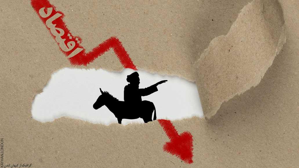 پیامدهای شوم جمهوری اسلامی در ایران: فروپاشی اقتصادی و انحطاط اجتماعی