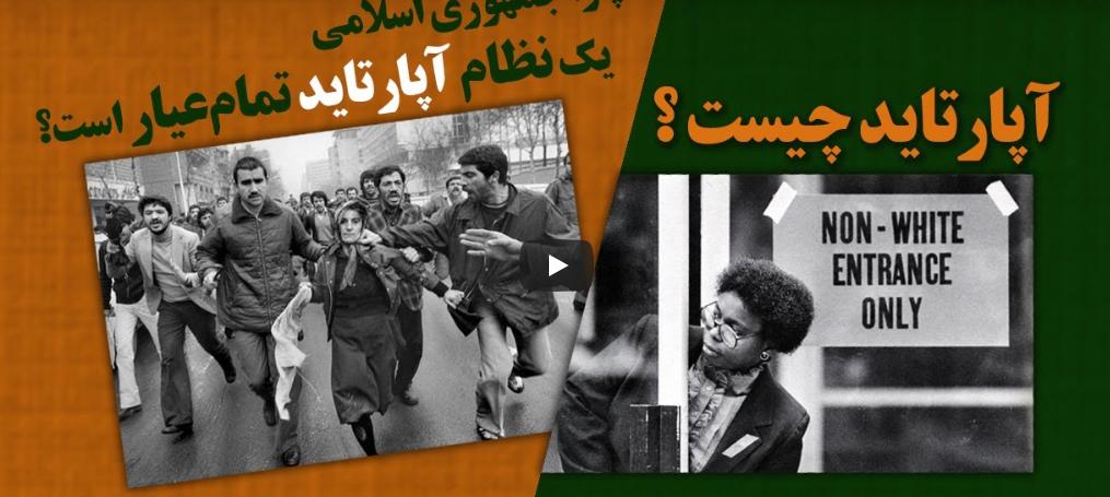 آپارتاید چیست و چرا جمهوری اسلامی یک نظام آپارتاید تمامعیار است؟