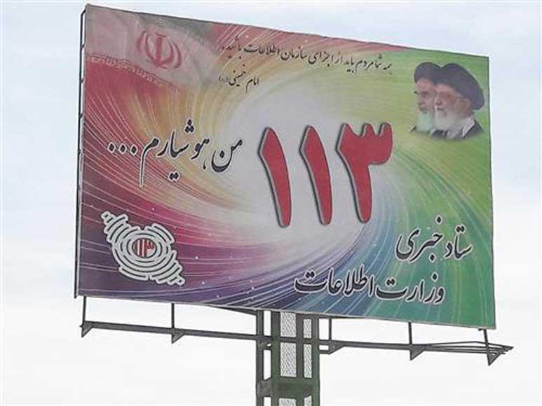 افزایش ۵۰ درصدی نیروهای وزارت اطلاعات جمهوری اسلامی