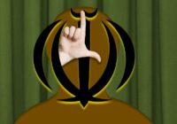 سیاست علی خامنهای