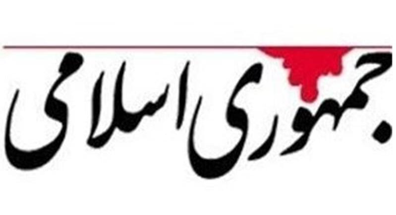 روزنامه جمهوری اسلامی: تعداد زنان، هم در بهشت بیشتر است، هم در جهنم!