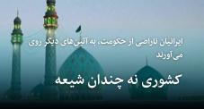 ایرانیان ناراضی از حکومت، به آئینهای دیگر روی میآورند/ کشوری نه چندان شیعه