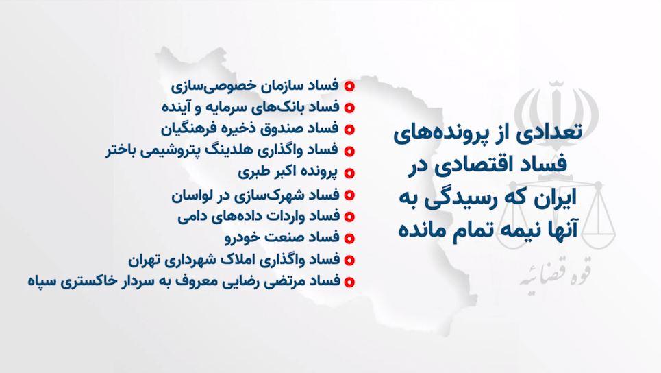 تبانی و پنهانکاری نتیجه رسیدگی به پروندههای فساد اقتصادی در ایران