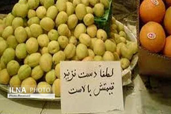 چه شد که «میوهها» نیز لاکچری شدند؟! واقعا روزگار غریبی است