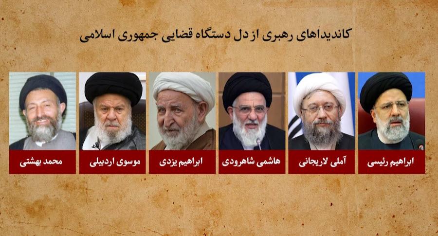 عاقبت سیاسی شش کاندیدای رهبری از درون دستگاه قضائیه جمهوری اسلامی