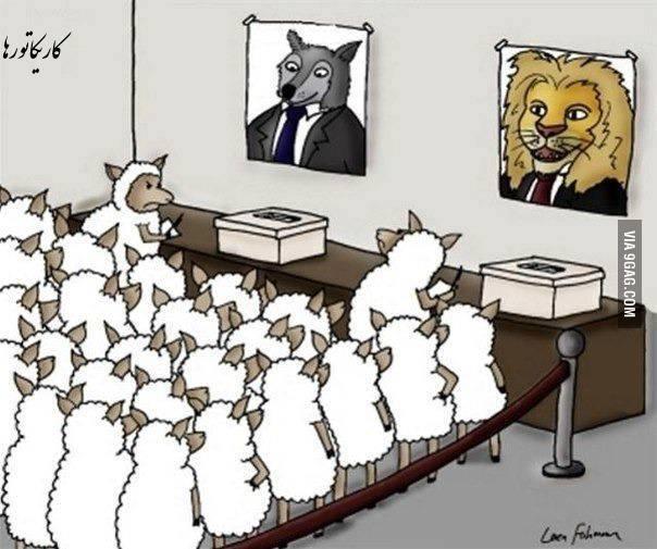 ما گوسفنديم و تنها ميتوانيم نگاه كنيم!