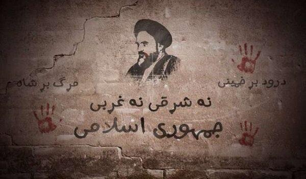 جمهوری اسلامی و سیاست نگاه به شرق / نه غربی، نه غربی